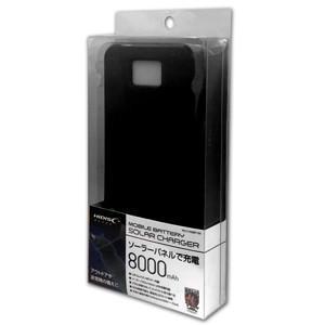 ソーラーパネル LEDライト付き 8000mAh ハイパワーモバイルバッテリー MBSCF8000FTBK|akibaoo