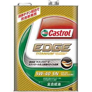 【取寄品 出荷:約3−8日 土日祭日除く】カストロール Castrol エッジ EDGE 5W-40...