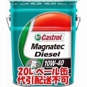 マグナテック ディーゼル Magnatec Diesel CF 10W-40 20L エンジンオイル【代引不可】