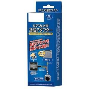 リアカメラ接続アダプター RCA004H|akibaoo