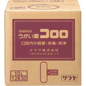 TR サラヤ うがい薬コロロ 10L[1個]の商品画像 ナビ