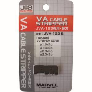 【メール便選択可】マーベル JVA-123B ジョブマスター VA線ストリッパー替刃 akibaoo