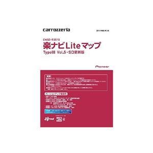 楽ナビLiteマップ Type3 Vol.5 SD更新版 CNSD-R3510|akibaoo