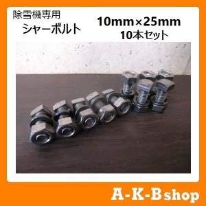 除雪機専用シャーボルト(4角ボルト) シャーピン 10mm×...