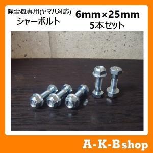 除雪機専用シャーボルト(ヤマハ対応) シャーピン 6mm×2...