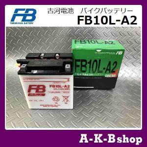 国内メーカー 古河電池バイクバッテリー FB10L-A2 正規品新品  ●液別・同梱バッテリーについ...