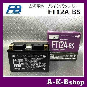 液入り充電済み FT12A-BS バイクバッテリー FURUKAWA 古河電池 正規品新品 (YT1...