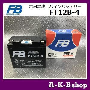 液入り充電済み FT12B-4 バイクバッテリー FURUKAWA 古河電池 正規品新品 (GT12...