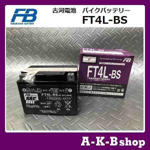 液入り充電済み FT4L-BS バイクバッテリー FURUKAWA 古河電池 正規品新品 (YT4L...