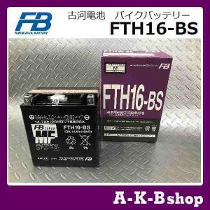 液入り充電済み FTH16-BS バイクバッテリー FURUKAWA 古河電池 正規品新品 (FTH...