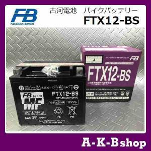液入り充電済み FTX12-BS バイクバッテリー FURUKAWA 古河電池 正規品新品 (YTX...