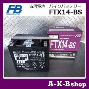 液入り充電済み FTX14-BS バイクバッテリー FURUKAWA 古河電池 正規品新品 (YTX...