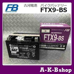 液入り充電済み FTX9-BS バイクバッテリー FURUKAWA 古河電池 正規品新品 (YTX9...
