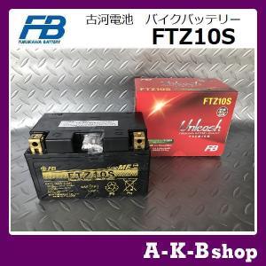 液入り充電済み FTZ10S バイクバッテリー FURUKAWA 古河電池 正規品新品 (YTZ10...