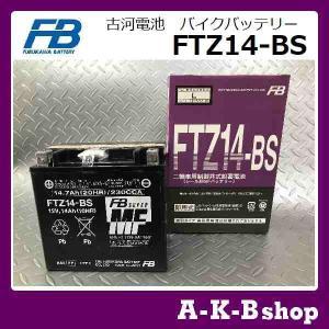 液入り充電済み FTZ14-BS バイクバッテリー FURUKAWA 古河電池 正規品新品