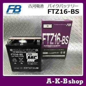 液入り充電済み FTZ16-BS バイクバッテリー FURUKAWA 古河電池 正規品新品 (FTH...