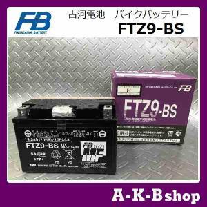 液入り充電済み FTZ9-BS バイクバッテリー FURUKAWA 古河電池 正規品新品 (YTX9...