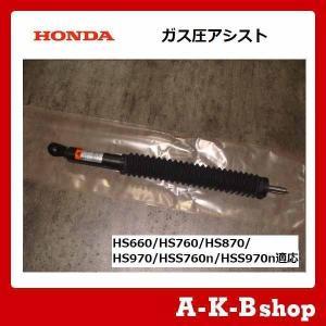 HONDA除雪機 純正 ガス圧アシスト HS660/HS76...