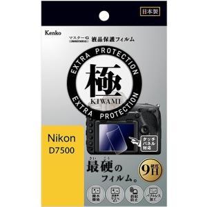 フィルム KIWAMI ニコン D7500用 KLPK-ND7500|akibasoko