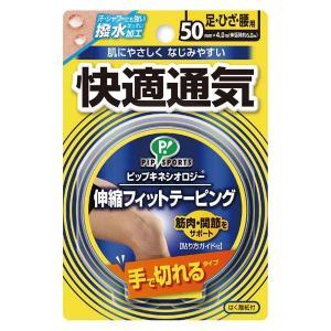 ミカサ キネシオロジーテープ 快適通気 50.0mm幅 手切れタイプ MIKASA PS282|akichan-do