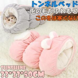 猫 ベッド 防寒 猫用ハウス トンネル 猫耳 ペットベッド 兎の毛 安眠 クッション ソフト 寝床 ぐっすり眠る 休憩所 2WAY キャットハウス 潜る型 クッション