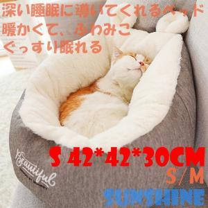 12/13再入荷 ペットベッド クッション 猫 ベッド 犬猫用 小型犬 寝床 ふかふか 猫ハウス 冬用 寒さ対策 防寒 クッション キャットベッド キャットハウス S