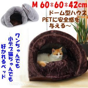 10/9再再再入荷 大好評 猫 ベッド ペット用寝袋 保温防寒 洗える ドーム型猫ハウス 小型犬 猫用 2WAY 犬猫ベッド 猫ハウス ペットハウス クッション マット