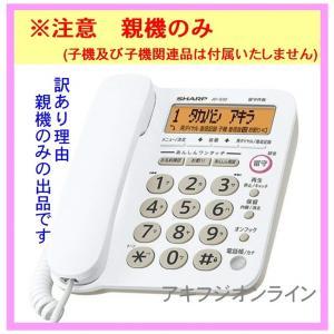 【訳あり品/新品未使用親機のみ】シャープ デジタル電話機 JD-G32CL(親機のみ)  (SHARP)