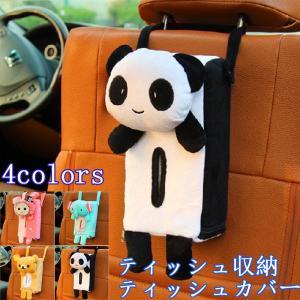 車内用ティッシュケース 車 ティッシュボックス ティッシュカバー カーアクセサリー  ◆サイズ:約2...