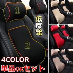車用 シートクッション 自動車 シートクッション 2個セット 首 腰痛 肩こり ヘッドレス 車用品 ...