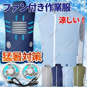 電動ファン付きベストセット/単品揃え メンズ 2つファン 扇風機ベスト クールベスト 作業用 作業服...