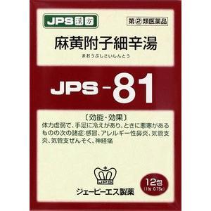 【第2類医薬品】 麻黄附子細辛湯 12包 JPS漢方顆粒-8...