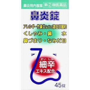【第(2)類医薬品】 JPS鼻炎錠(瓶入り) 45錠×10