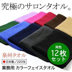 泉州タオル 究極のサロンタオル 業務用 フェイスタオル 220匁 日本製 カラー 同色12枚セット
