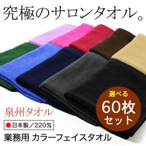 泉州タオル 究極のサロンタオル 業務用 フェイスタオル 220匁 日本製 カラー 選べる60枚セット
