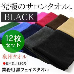 泉州タオル 究極のサロンタオル 業務用 黒 フェイスタオル 220匁 日本製 ブラック 12枚セット