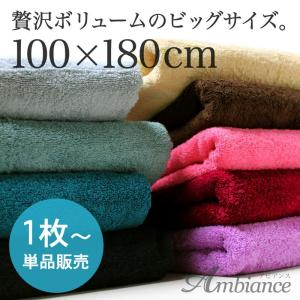 超大判バスタオル 約100×180cm 贅沢ボリューム 厚手 2400匁 スレン染め (Ambiance)の画像
