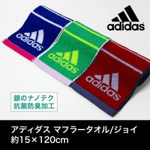 adidas アディダス マフラータオル ( スリム スポーツタオル ) ジョイ 約15×120cm 抗菌防臭加工...