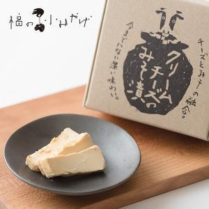 クリームチーズのみそ漬 おつまみ チーズ akindo-shoten