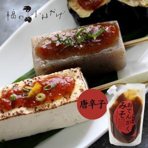 おでんがくみそ唐辛子 田楽味噌 akindo-shoten