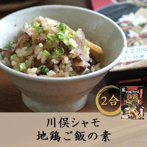 川俣シャモ 地鶏ご飯の素 2合用|akindo-shoten