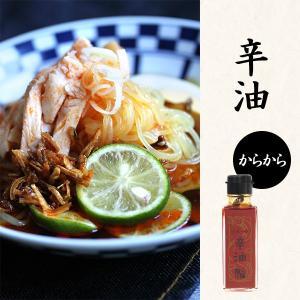 辛油(からから)|akindo-shoten