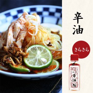 辛油(さらさら)|akindo-shoten