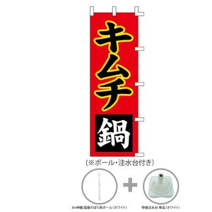 のぼり旗 キムチ鍋(セット)