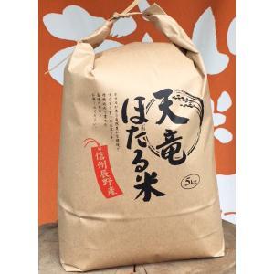 天竜ほたる米5kg 注文-精米-発送 akindo