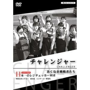 チャレンジャーあくなき挑戦者たち シーズン1-2「日本一のレジチェッカー軍団」|akindonetichiba