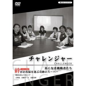 チャレンジャーあくなき挑戦者たち シーズン1-4「絆がお客さまを運ぶ奇跡のスーパー」|akindonetichiba