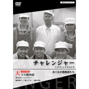 チャレンジャーあくなき挑戦者たち シーズン1-5「天下の精肉道」|akindonetichiba