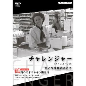 チャレンジャーあくなき挑戦者たち シーズン1-6「孤高の天才マネキン販売員」|akindonetichiba