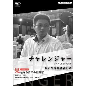 チャレンジャーあくなき挑戦者たち シーズン1-8「果敢なる青果の戦略家」|akindonetichiba